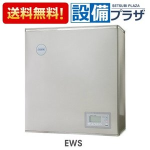 ▲[EWS20CNN215B0]イトミック 小型電気温水器 壁掛型 貯湯式 貯湯量20L 標準電源単相200V1.5kW (旧品番:EWS20CNN215A0) setubi