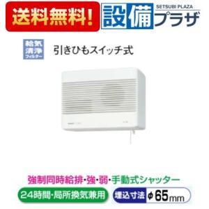 〓[FY-12ZJ1-W]パナソニック 気調 熱交換形換気扇 寒冷地用(壁掛熱交形・1パイプ方式・排湿形) 引きひもスイッチ式|setubi