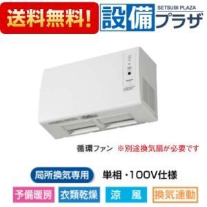〓[FY-13SWL5]パナソニック 脱衣所暖房衣類乾燥機 壁取付形 セラミックヒーター・換気扇連動形 単相100V仕様|setubi