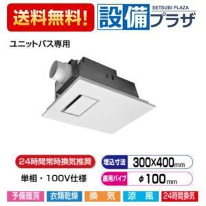 〓[FY-13UG6V]▽パナソニック バス換気乾燥機 天井埋込形 PTCセラミックヒーター 1室換気用 単相100V仕様|setubi