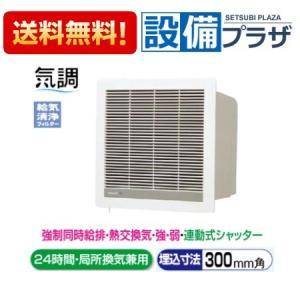 〓[FY-14ZL-W]パナソニック 気調・熱交換形換気扇 温暖地・準寒冷地用(壁埋熱交形) 居室用|setubi