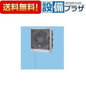 〓[FY-20EJM5]パナソニック 換気扇 フィルター付金属製換気扇(再生式) 金属製換気扇(フィルター付) 排気 電気式シャッター 埋込寸法25cm角|setubi