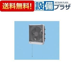 〓[FY-25EJM5]パナソニック 換気扇  一般用・台所用換気扇 25cmタイプ 再生式フィルター付 電動式シャッター|setubi