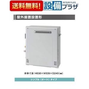 ▲[GRQ-C2062SAX BL]ノーリツ エコジョーズ 隣接設置形 ガスふろ給湯器20号 屋外据置設置形 オートタイプ|setubi