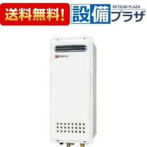▲[GT-2053SAWX-2 BL]ノーリツ 給湯器 屋外壁掛形 オート 20号(旧品番:GT-2053SAWX BL)|setubi