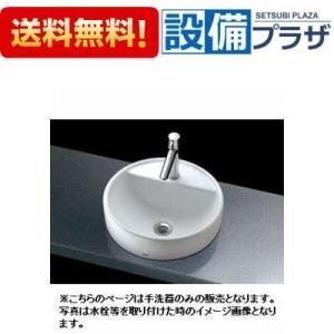 ★[L652D]TOTO ベッセル形手洗器 手洗器のみ setubi
