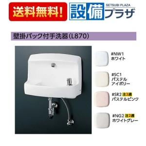 ▼[LSL870APR]TOTO コンパクト手洗器 壁掛手洗器セット一式 手洗器・ハンドル式単水栓セット 壁排水Pトラップ(旧品番:LSL870AP) setubi
