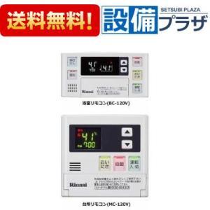 ∞[MBC-120V]リンナイ 給湯器用 標準リモコンセット(MBC120V)|setubi