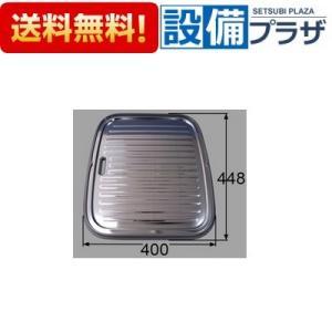 ◆[NMT-1K]◎サンウェーブ INAX/LIXIL キッチン部品 抗菌水切りトレー|setubi