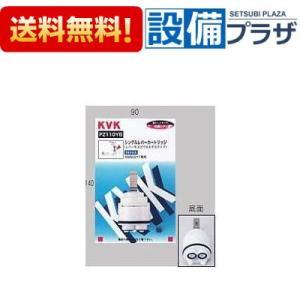 ●[PZ110YB] KVKシングルレバーカートリッジ(上げ吐水用) 切替弁・止水弁カートリッジ ケーブイケー