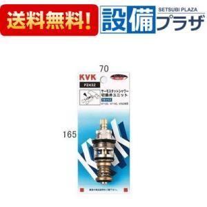 【即納】●[PZ432] KVKサーモスタットシャワー切替弁ユニット切替弁・止水弁カートリッジ ケーブイケー