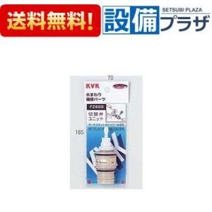 【即納】●[PZ669] KVKサーモスタットシャワー切替弁ユニット切替弁・止水弁カートリッジ ケーブイケー