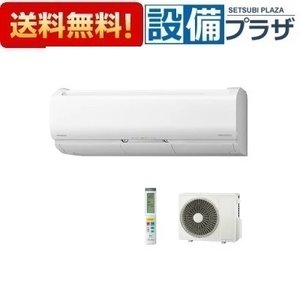 △[RAS-XK40L2 W]日立 寒冷地向けエアコン 冷房/暖房:14畳程度 XKシリーズ メガ暖 白くまくん 単相200V・20A くらしカメラAI搭載 スターホワイト|setubi