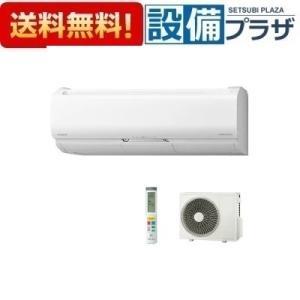 △[RAS-XK63L2 W]日立 寒冷地向けエアコン 冷房/暖房:20畳程度 XKシリーズ メガ暖 白くまくん 単相200V・20A くらしカメラAI搭載 スターホワイト|setubi