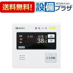 ∞[RC-7001M-2]◎ノーリツ 給湯器 台所用リモコン(RC7001M2)|setubi