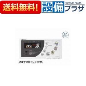 【即納・在庫あり】●[RC-8101S]ノーリツ ガス給湯器 浴室リモコン|setubi