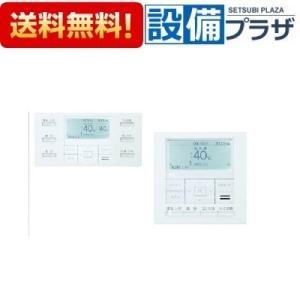 ∞[RC-C001Pマルチセツト(T) ]ノーリツ 給湯器別売リモコン インターホン付タイプ RC-C001Pマルチセット(T)|setubi