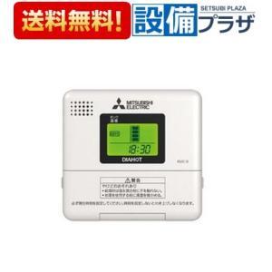 〓[RMC-9]三菱電機 電気温水器 給湯専用リモコン SRGタイプ専用(旧品番:RMC-8)|setubi