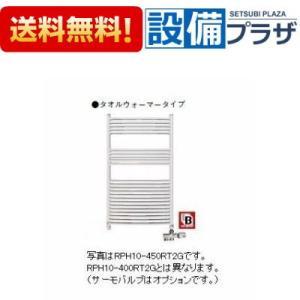 ▲[RPH10-400RT2G]リンナイ パネルヒーター タオルウォーマー(壁掛タイプ)|setubi