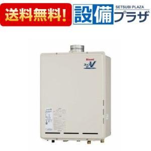 ▲[RUF-A2010SAW(A)]リンナイ ガスふろ給湯器 20号 オート 15A 屋外壁掛・PS設置型|setubi