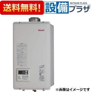 ▲[RUX-V2015FFUA-E]リンナイ ガス給湯器 20号 給湯専用タイプ FF方式・屋内壁掛型|setubi
