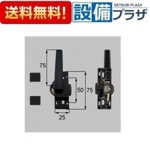 ∞[S8CL1225RS]トステム/LIXIL/新日軽 部材 引き違い窓用 クレセント ブラック|setubi