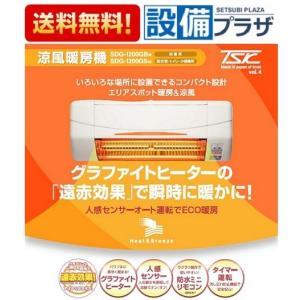 ∞[SDG-1200GBM]◎【ポイント8倍!!】 高須産業 涼風暖房機 壁面タイプ 浴室用 防水仕様(旧品番:SDG-1200GB)|setubi