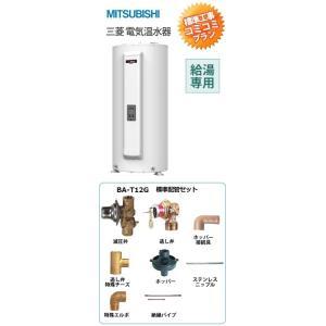 ※●[SRG-375G+BA-T12G]電気温水器交換 三菱370L電気温水器(旧品番:SRG-375C・SRG-375B) 【マイコンタイプ】|setubi