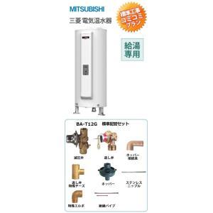※●[SRG-375GM+BA-T12G]電気温水器交換 三菱370L電気温水器 マンションタイプ(旧品番:SRG-375CM・SRG-375BM) 【マイコンタイプ】|setubi