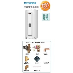 ※●[SRG-465E+BA-T12G]電気温水器交換 三菱460L電気温水器 (旧品番:SRG-465C・SRG-465B) 【マイコンタイプ】 setubi