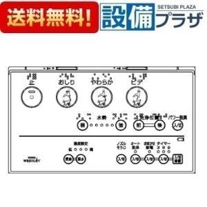 □[TCM907]TOTO リモコン組品 setubi