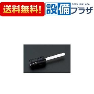 □[TH577-6]TOTO 水栓金具取り換えパーツ 開閉ユニット部切替弁・止水弁カートリッジ(TH5776) setubi