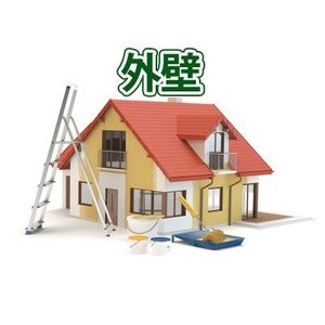 ※●外壁塗装パック水性シリコン塗装・建坪25坪前後壁面積130〜160平米(平方メートル)のお家|setubi