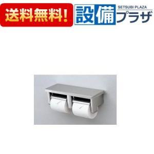 ★[YH701]TOTO 棚付二連紙巻器 スペア1個(横型タイプ) ステンレス製
