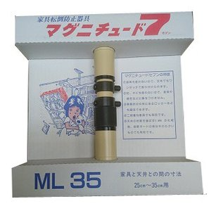 突っ張り棒 つっぱり棒 家具転倒防止 地震対策 耐震グッズ マグニチュード7 ML35ブラウン(天井までの高さ25〜35cm用・調整は2.5cm間隔で可能) 1本入り