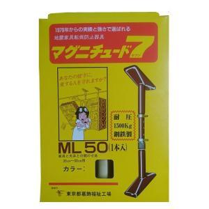 突っ張り棒 つっぱり棒 家具転倒防止 地震対策 耐震グッズマグニチュード7 ML50アイボリー(天井までの高さ35〜50cm用・調整は2.5cm間隔で可能) 1本入り