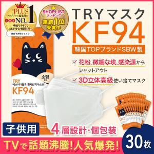 【テレビで話題沸騰中!】正規品 トライKF94マスク子ども用 30枚 不織布マスク 4層構造 個包装 呼吸がラク 花粉対策 韓流マスク 高機能マスク KF94|seulege