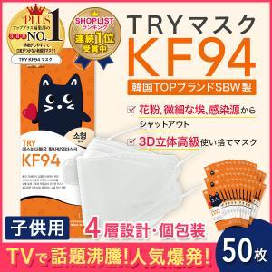 【テレビで話題沸騰中!】正規品 トライKF94マスク子ども用 50枚 不織布マスク 4層構造 個包装 呼吸がラク 花粉対策 韓流マスク 高機能マスク KF94|seulege