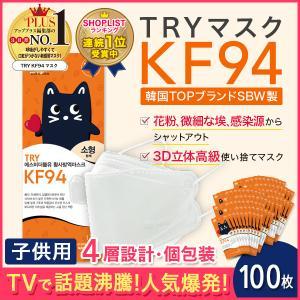 【テレビで話題沸騰中!】正規品 トライKF94マスク子ども用 100枚 不織布マスク 4層構造 個包装 呼吸がラク 花粉対策 韓流マスク 高機能マスク KF94|seulege
