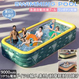 エアプール ワイヤレス大型プール 3つ気室 ビニールプール ファミリープール 家庭用プール 自動充気...