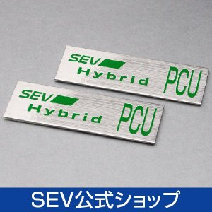 SEVハイブリッドPCU 〜エコでスポーティ。よりスムーズな乗り心地へ〜|sev
