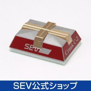 SEVクランク C-2 〜クランクシャフトをスムーズに〜|sev