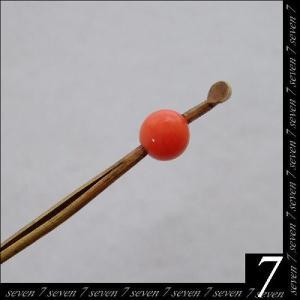 アンティーク★サンゴ 珊瑚 8mm 玉かんざし 簪 小振り【中古】|seven-77