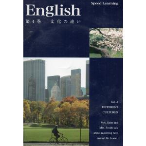 スピードラーニング4「文化の違い」 英会話 中古CD