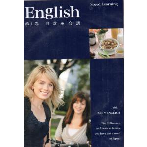 スピードラーニング1「日常英会話」 英会話 中古CD