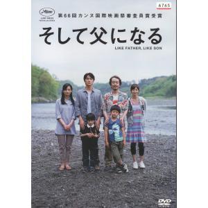 ■タイトル そして父になる  ■ディスク DVD  ■コンディション 中古 レンタル落ち中古DVD ...