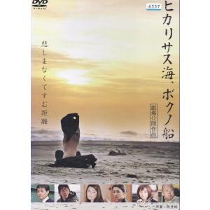ヒカリサス海、ボクノ船 レンタル版DVD...