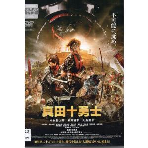 映画 真田十勇士 レンタル版DVD