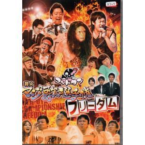 ■タイトル ゴッドタン 第7弾: 芸人マジ歌選手権フリーダム  ■ディスク DVD  ■ディスク枚数...