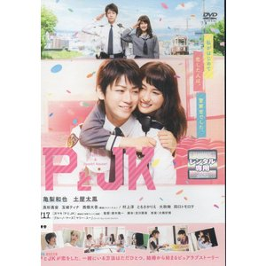 PとJK レンタル版DVD